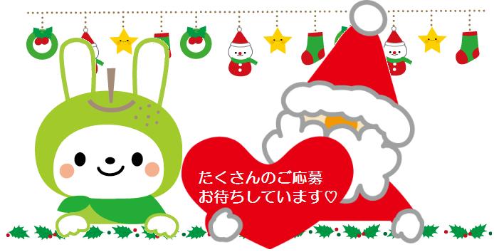 2017クリスマス(応募)