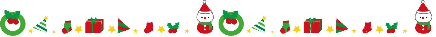 クリスマスライン