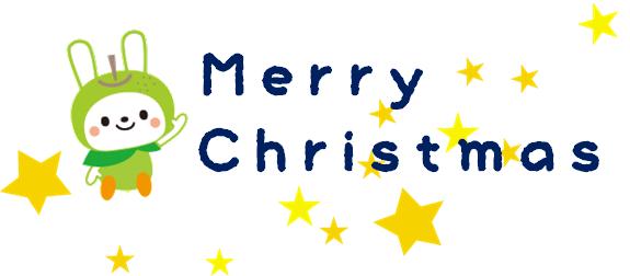 なしちるクリスマス星