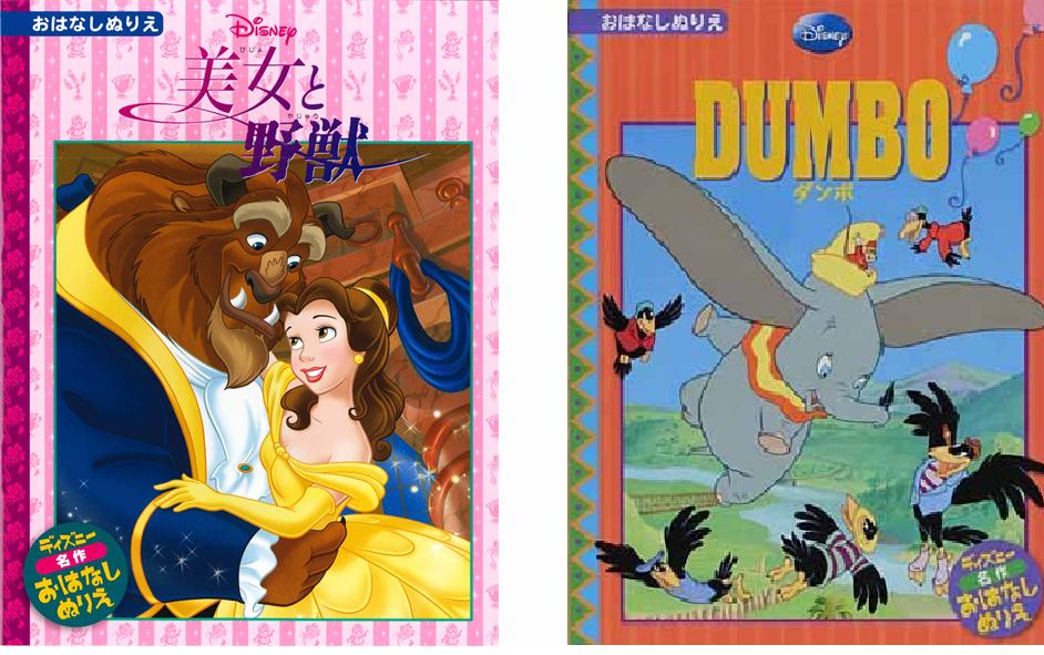 ディズニー2冊