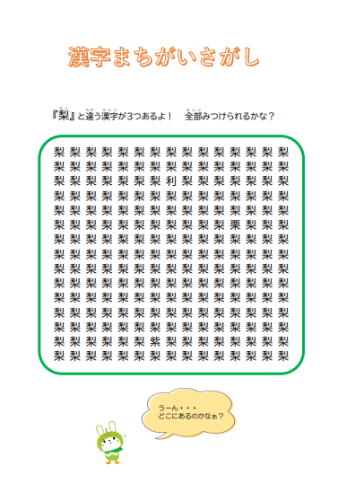 漢字まちがいさがし3